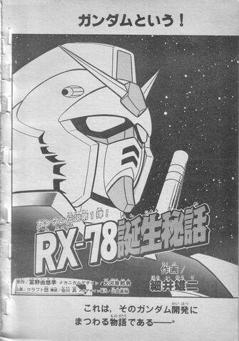 File:RX-78 01.jpg