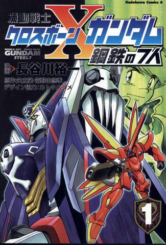 File:Cbg-koutetsu7-cover1.jpg