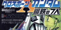 Mobile Suit Crossbone Gundam: Steel 7