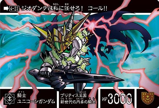 File:Knight Unicorn Chapter 4.jpg