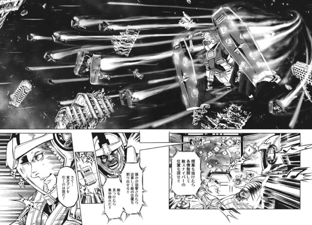 File:Mobile Suit Gundam Thunderbolt 4.jpg