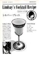 Lindsay's Cocktail Recipe 01
