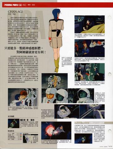 File:ChanAgi-2.jpg