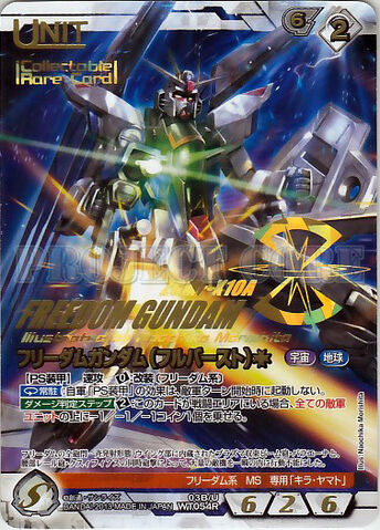 File:FREEDOM GUNDAM.jpg