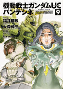 Mobile Suit Gundam Unicorn - Bande Dessinee Vol.9