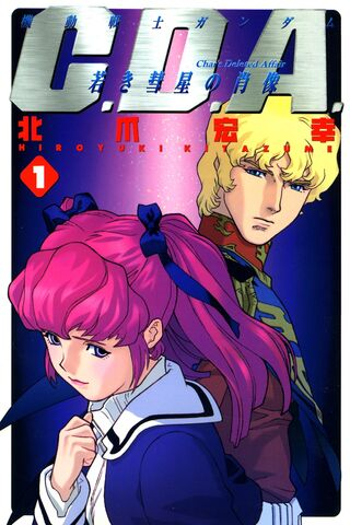 File:Mobile Suit Gundam Char's Deleted Affair Portrait Of Young Comet - Vol. 01 Cover.jpg