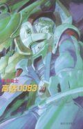 Stardust Memory Novel 017