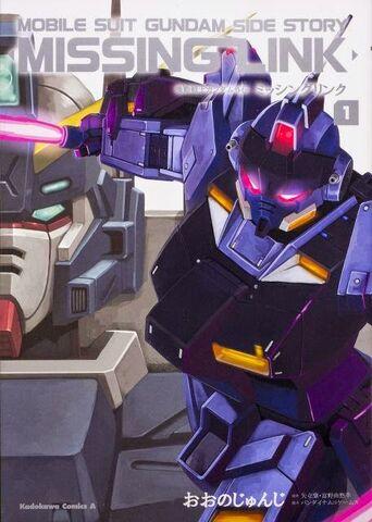File:Mobile Suit Gundam Gaiden Missing Link Volume 1.jpg