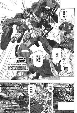 File:OZ-10VMSX Gundam Aesculapius.JPG