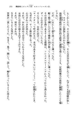 File:Gundam00 2nd 04 273.png
