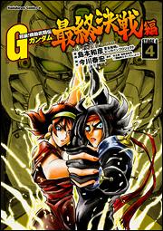 File:Super-class! G Gundam final Battle Vol.4.jpg
