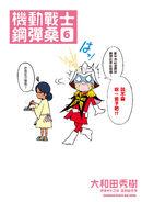 Gundam-san Vol.6