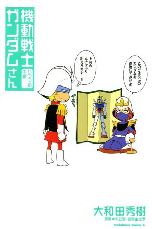 File:Gundam-san Vol.5.jpg