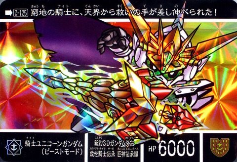 File:Knight Unicorn (Kyoshin Densho Hen).jpg