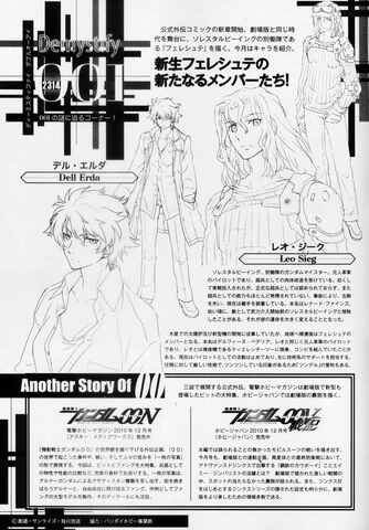 File:MSG 00I 2314 - Characters.jpg