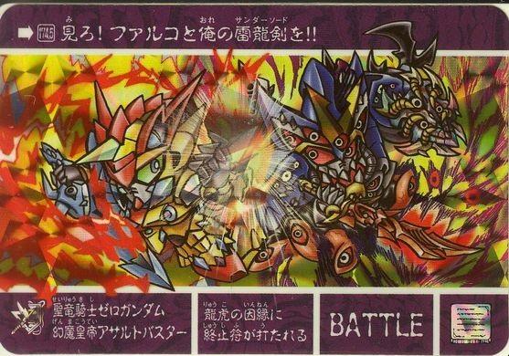 File:Zero Vs Assault Buster.jpg