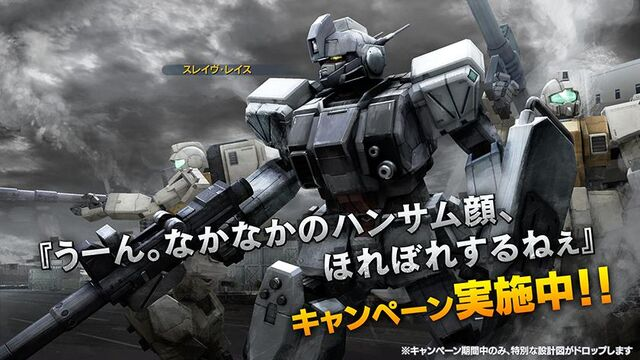 File:SW Gundam.jpg