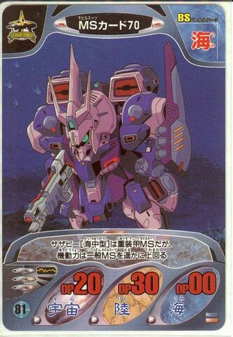 File:Gundam Combat 32.jpeg