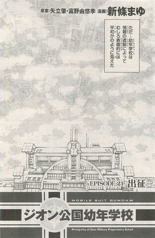 File:Principality of Zeon Military Preparatory School cap 21.jpg.jpg