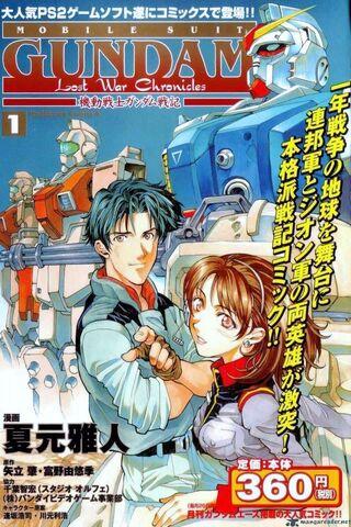 File:Mobile Suit Gundam-Lost War Chronicles-Manga Cover.jpg
