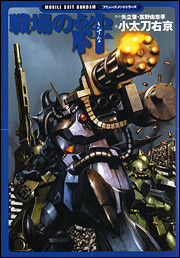 File:Mobile Suit Gundam Bonds of the battlefield Vol.1.jpg