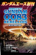 Stardust Memory Rebellion 01