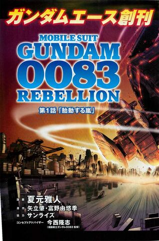 File:Stardust Memory Rebellion 01.jpg