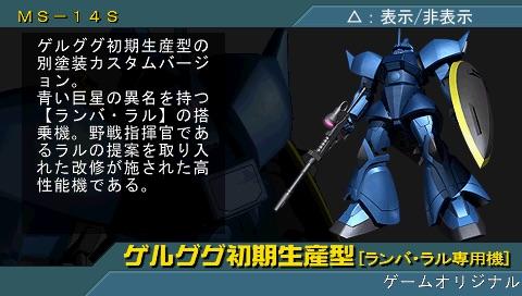 File:MS-14S Ramba Ral.jpg