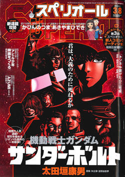 File:Big Comic Superior No.6.jpg
