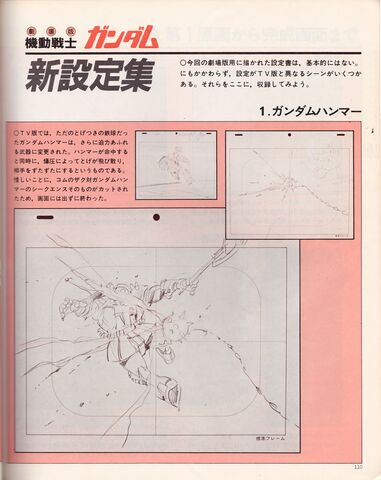 File:Gundam Hammer.jpg