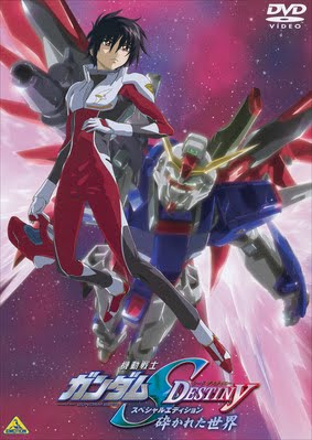File:Gundam SEED DESTINY Special Edition I.jpg