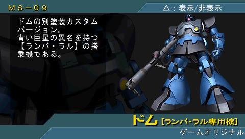 File:MS-09 Ramba Ral.jpg