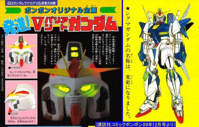 File:Valiant Gundam 1.jpeg