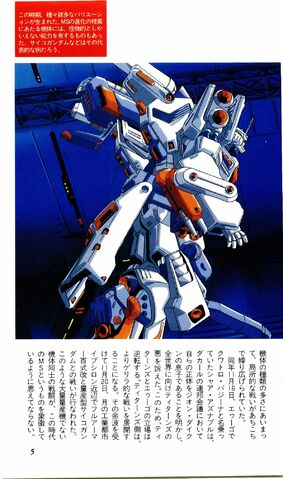 File:Entertainment Bible 25 - MS Gundam Encyclopedia 27.jpg