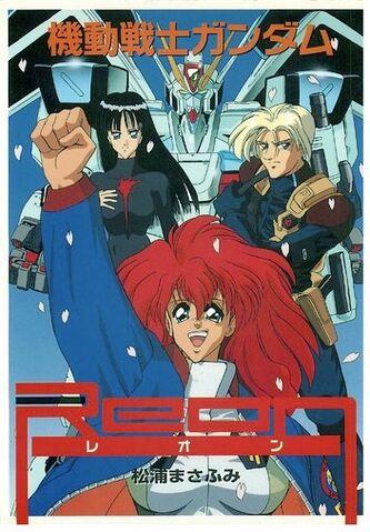 File:Mobile Suit Gundam REON.jpg