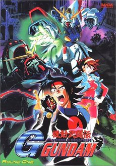File:Mobile Fighter G Gundam DVD volume 1.jpg