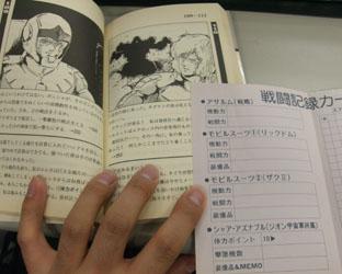 File:Gamebook 04 02.jpg