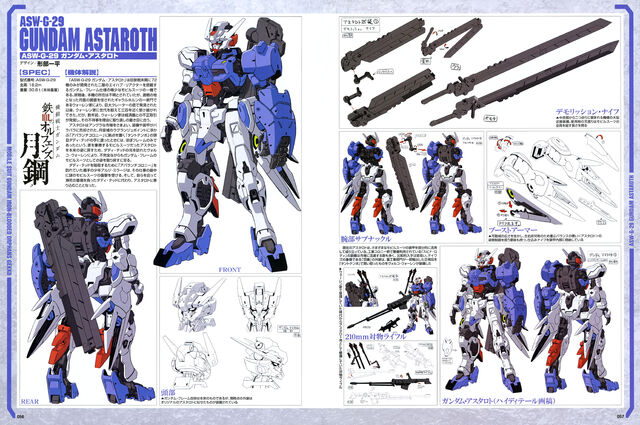 File:Gundam astaroth HQ lineart.jpg