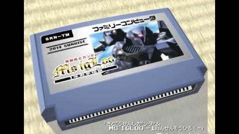 時空のたもと 機動戦士ガンダム MS IGLOO 1年戦争秘録 8bit