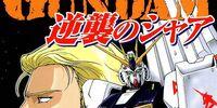 Mobile Suit Gundam: Char's Counterattack (Manga)