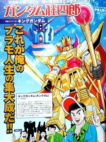 File:Gundam Kyoshiro 4.jpg