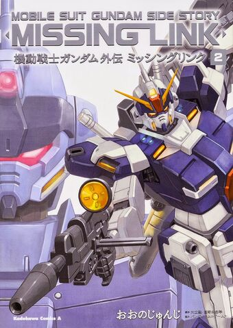 File:Mobile Suit Gundam Gaiden Missing Link Volume 2.jpg