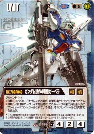 File:RX-78GP04G - Gundam (Gerbera) - Gundam War Card.jpg