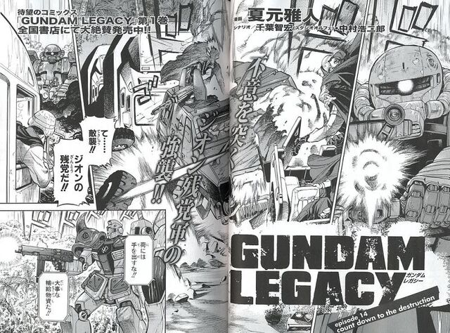 File:GundamLegacy - Zeon GM.jpg