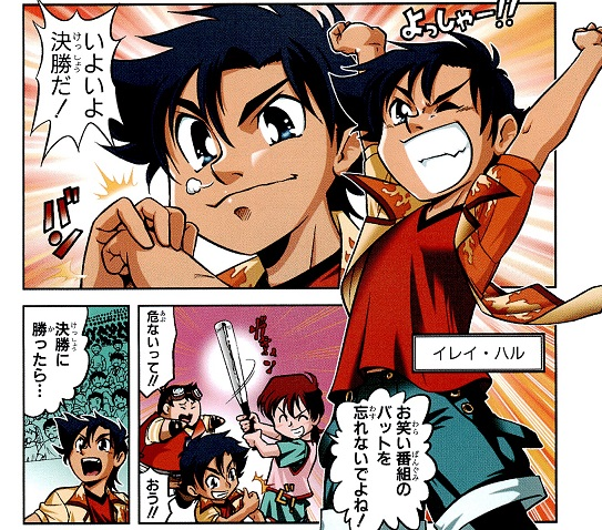 File:Haru Irei manga 3.jpg