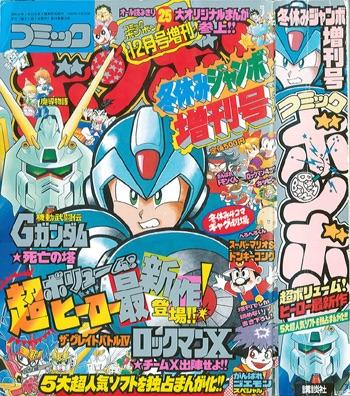 File:BomBom G Gundam 01.jpg