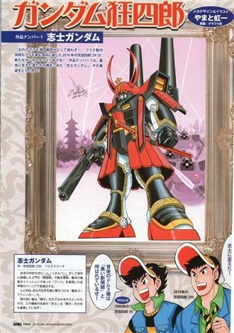 File:Gundam Kyoshiro 2.jpg