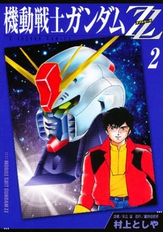 File:Mobile Suit Gundam ZZ Manga KCDX Vol.2.JPG