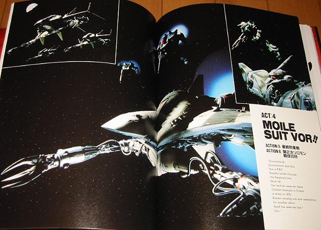 File:Mobile Suit Vor!!4.jpg
