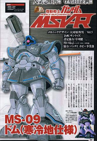 File:MS-09colda.jpg